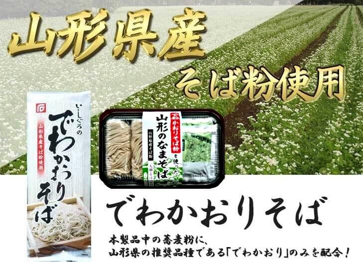 でわかおりそば 山形県産 そば粉を使用 本製品中の蕎麦粉に、山形県の推奨品種である「でわかおり」のみを配合