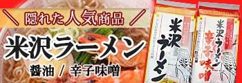 隠れた人気商品 米沢ラーメン 醤油/辛子味噌