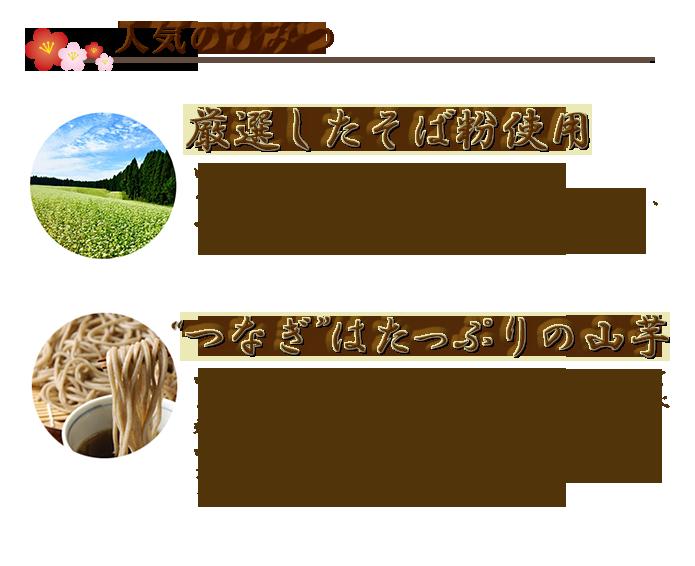 元祖やまいも蕎麦、人気の秘密
