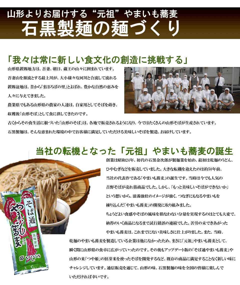 石黒製麺の元祖やまいも蕎麦秘話
